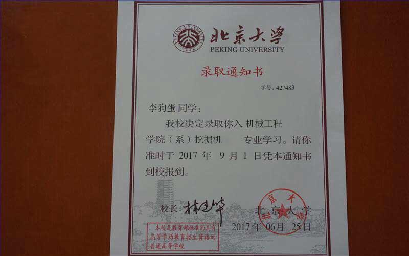 北京大学录取通知书图片