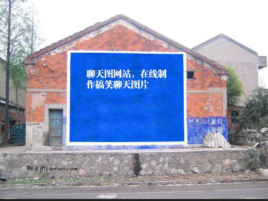 农村刷墙广告在线制作