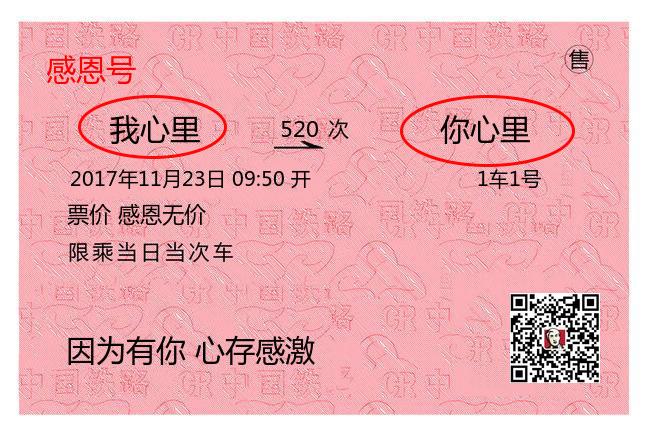 感恩节专列火车票制作