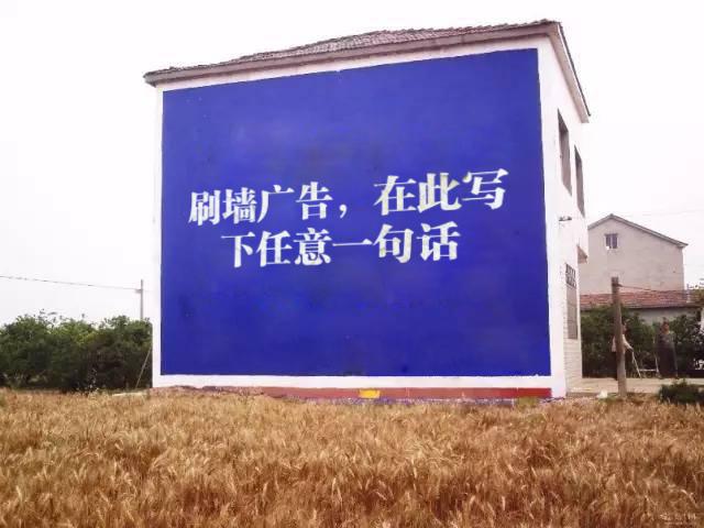 农村刷墙广告