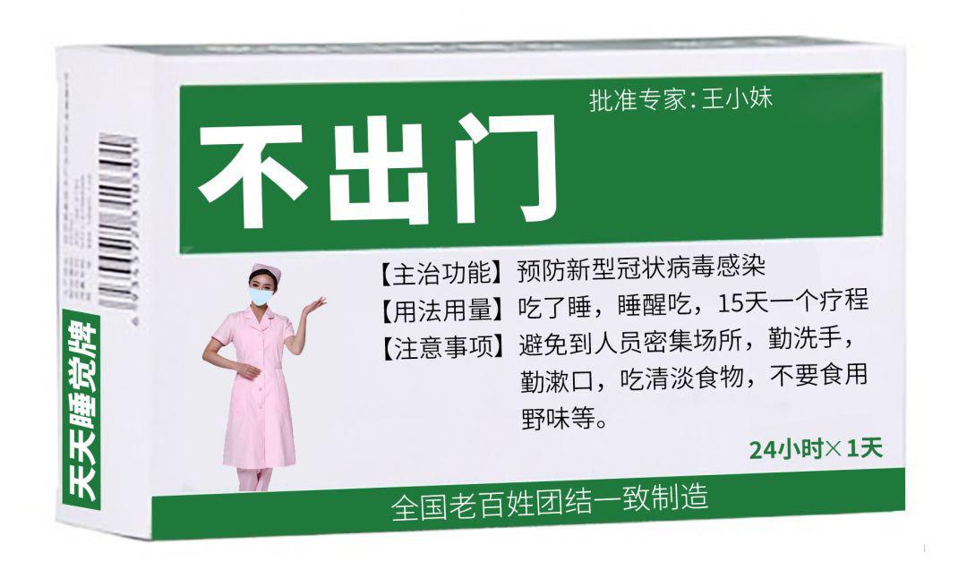不出门预防药(输入名字)