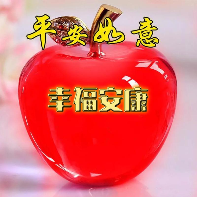 红苹果写字