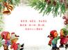 圣诞祝福贺卡在线制作