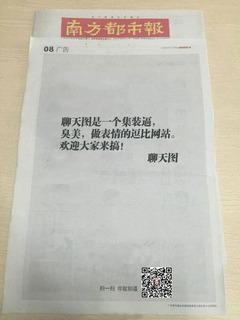 任性!刊登报纸整版广告