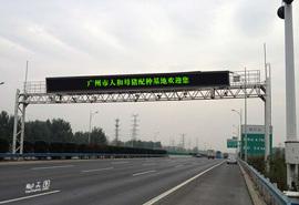 高速公路显示屏加字