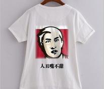 定制个性T恤