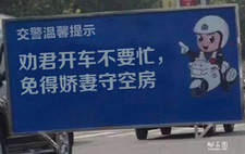 交警提示牌写字