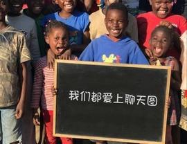 非洲儿童举牌写字