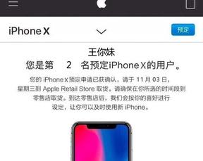 iPhoneX预订在线制作