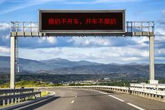 高速公路显示屏写字