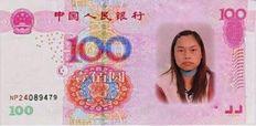 恶搞人民币照片合成