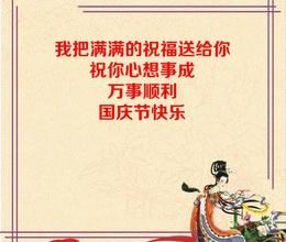 国庆祝福文字图片在线写字制作