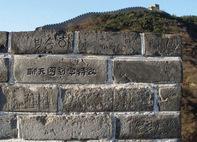 长城砖头上刻字