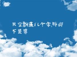 蓝天白云写字