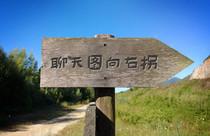 路标指示牌写字