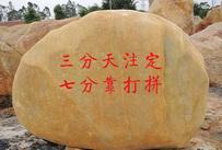 石头上刻字