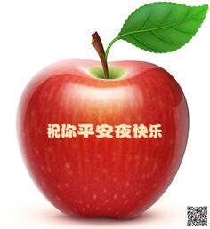 平安夜苹果上写祝福