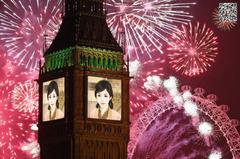 跨年焰火夜的伦敦塔挂你照片