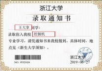 浙江大学录取通知书