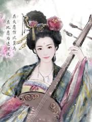古典琵琶美女换脸