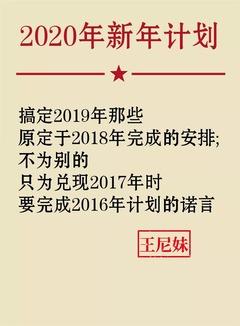 2020年新年计划