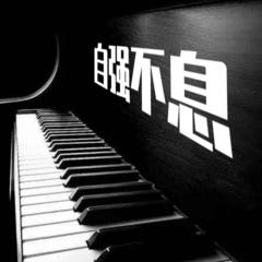 钢琴姓氏头像