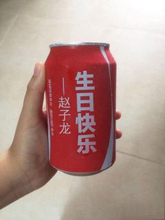 可乐瓶生日快乐