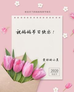 母亲节祝福贺卡